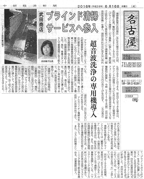 中部経済新聞記事