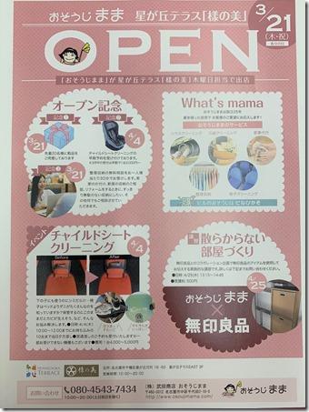 osoujimama_younobi_a4 (003)